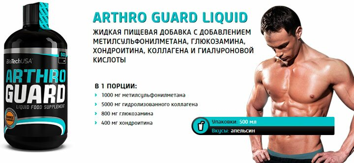 arthro-guard-liquid-500-ml-banner