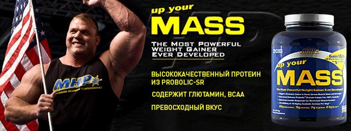 mhp-up-your-mass-banner